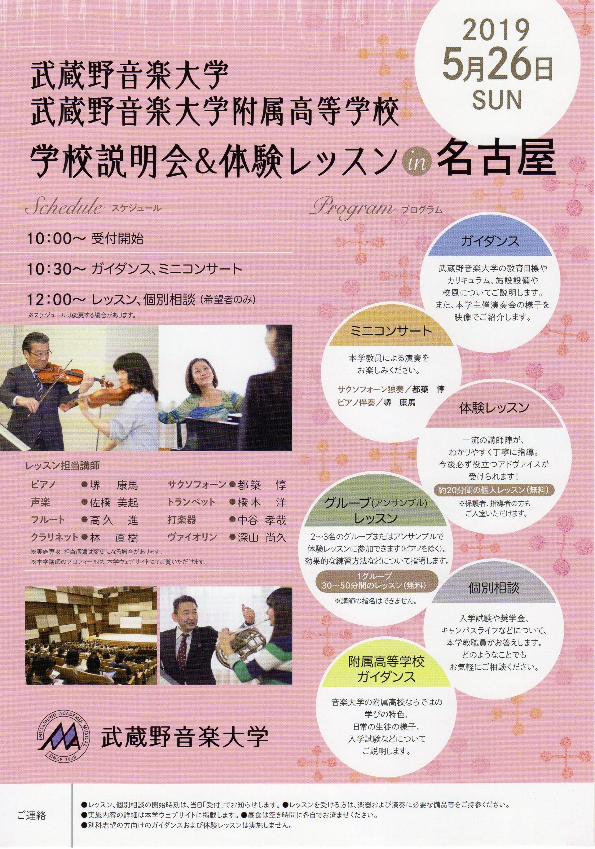 学校 高等 音楽 大学 武蔵野 附属